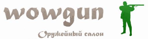 Магазин охолощенного оружия - WOWGUN